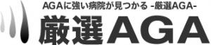 厳選AGAリンク設置用画像 (002)