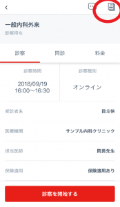 アプリ予約詳細画面 (1)